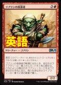 《ゴブリンの首謀者/Goblin Ringleader》【ENG】[M20赤U]