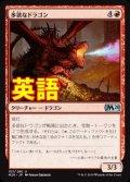 《多欲なドラゴン/Rapacious Dragon》【ENG】[M20赤U]