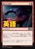 《放たれた怒り/Uncaged Fury》【ENG】[M20赤U]