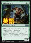 《樹皮革のトロール/Barkhide Troll》【ENG】[M20緑U]