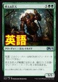 《吠える巨人/Howling Giant》【ENG】[M20緑U]