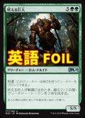 《吠える巨人/Howling Giant》FOIL【ENG】[M20緑U]