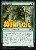 《はびこる精霊/Overgrowth Elemental》FOIL【ENG】[M20緑U]