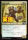《鉄根の大将軍/Ironroot Warlord》【ENG】[M20金U]