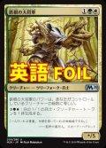 《鉄根の大将軍/Ironroot Warlord》FOIL【ENG】[M20金U]