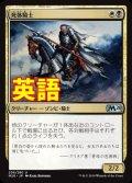 《死体騎士/Corpse Knight》【ENG】[M20金U]