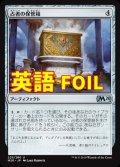 《占者の保管箱/Diviner's Lockbox》FOIL【ENG】[M20茶U]
