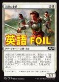 《大隊の歩兵/Battalion Foot Soldier》FOIL【ENG】[M20白C]