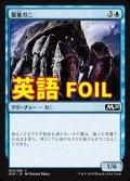《要塞ガニ/Fortress Crab》FOIL【ENG】[M20青C]
