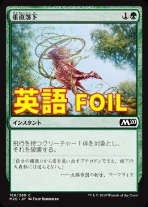 画像1: 《垂直落下/Plummet》FOIL【ENG】[M20緑C]