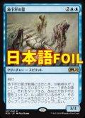 《地下牢の霊/Dungeon Geists》FOIL【JPN】[M20青R]