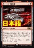《チャンドラの調圧器/Chandra's Regulator》【JPN】[M20赤R]