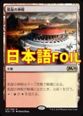 《凱旋の神殿/Temple of Triumph》FOIL【JPN】[M20土地R]
