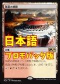 《凱旋の神殿/Temple of Triumph》【JPN】[---土地R]