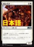 《剣術の名手/Fencing Ace》【JPN】[M20白U]