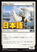 《忠実なペガサス/Loyal Pegasus》【JPN】[M20白U]