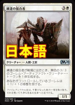 画像1: 《練達の接合者/Master Splicer》【JPN】[M20白U]