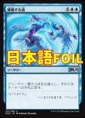 《捕獲する渦/Captivating Gyre》FOIL【JPN】[M20青U]