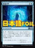 《聖域の門/Portal of Sanctuary》FOIL【JPN】[M20青U]
