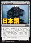 《血に染まった祭壇/Bloodsoaked Altar》【JPN】[M20黒U]