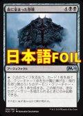 《血に染まった祭壇/Bloodsoaked Altar》FOIL【JPN】[M20黒U]