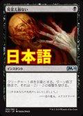 《見栄え損ない/Disfigure》【JPN】[M20黒U]