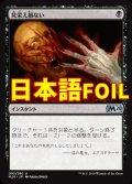 《見栄え損ない/Disfigure》FOIL【JPN】[M20黒U]