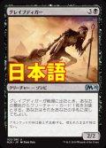 《グレイブディガー/Gravedigger》【JPN】[M20黒U]