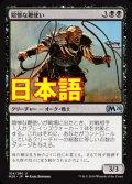 《陰惨な鞭使い/Gruesome Scourger》【JPN】[M20黒U]