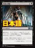《害悪な掌握/Noxious Grasp》【JPN】[M20黒U]