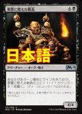 《復讐に燃えた戦長/Vengeful Warchief》【JPN】[M20黒U]