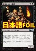 《復讐に燃えた戦長/Vengeful Warchief》FOIL【JPN】[M20黒U]