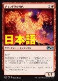 《チャンドラの吐火/Chandra's Spitfire》【JPN】[M20赤U]