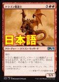 《ドラゴン魔道士/Dragon Mage》【JPN】[M20赤U]