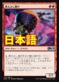 《燃えさし運び/Ember Hauler》【JPN】[M20赤U]
