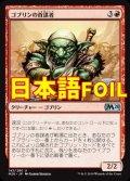 《ゴブリンの首謀者/Goblin Ringleader》FOIL【JPN】[M20赤U]