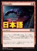 《放たれた怒り/Uncaged Fury》【JPN】[M20赤U]