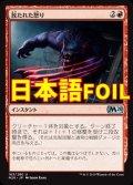 《放たれた怒り/Uncaged Fury》FOIL【JPN】[M20赤U]