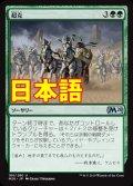 《超克/Overcome》【JPN】[M20緑U]