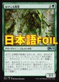 《はびこる精霊/Overgrowth Elemental》FOIL【JPN】[M20緑U]