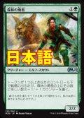 《森林の勇者/Woodland Champion》【JPN】[M20緑U]