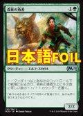 《森林の勇者/Woodland Champion》FOIL【JPN】[M20緑U]