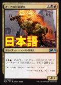 《オーガの包囲破り/Ogre Siegebreaker》【JPN】[M20金U]