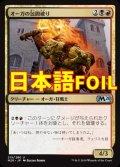 《オーガの包囲破り/Ogre Siegebreaker》FOIL【JPN】[M20金U]