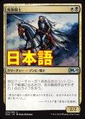 《死体騎士/Corpse Knight》【JPN】[M20金U]