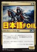 《死体騎士/Corpse Knight》FOIL【JPN】[M20金U]