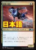 《稲妻の嵐族/Lightning Stormkin》【JPN】[M20金U]