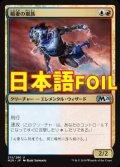 《稲妻の嵐族/Lightning Stormkin》FOIL【JPN】[M20金U]