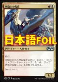 《空騎士の先兵/Skyknight Vanguard》FOIL【JPN】[M20金U]