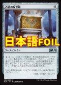 《占者の保管箱/Diviner's Lockbox》FOIL【JPN】[M20茶U]